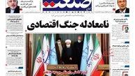 روزنامه های چهارشنبه 24 دی ماه