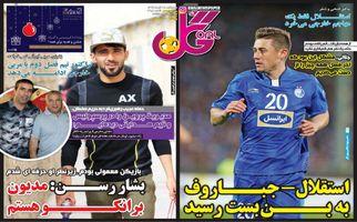 روزنامه های ورزشی امروز چهرشنبه 28 آذر 97