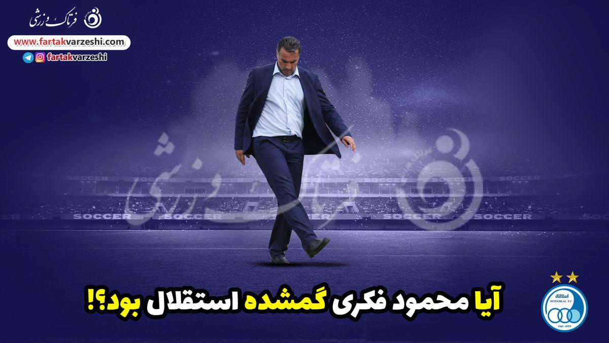 اختصاصی / آیا محمود فکری گمشده استقلال بود؟!