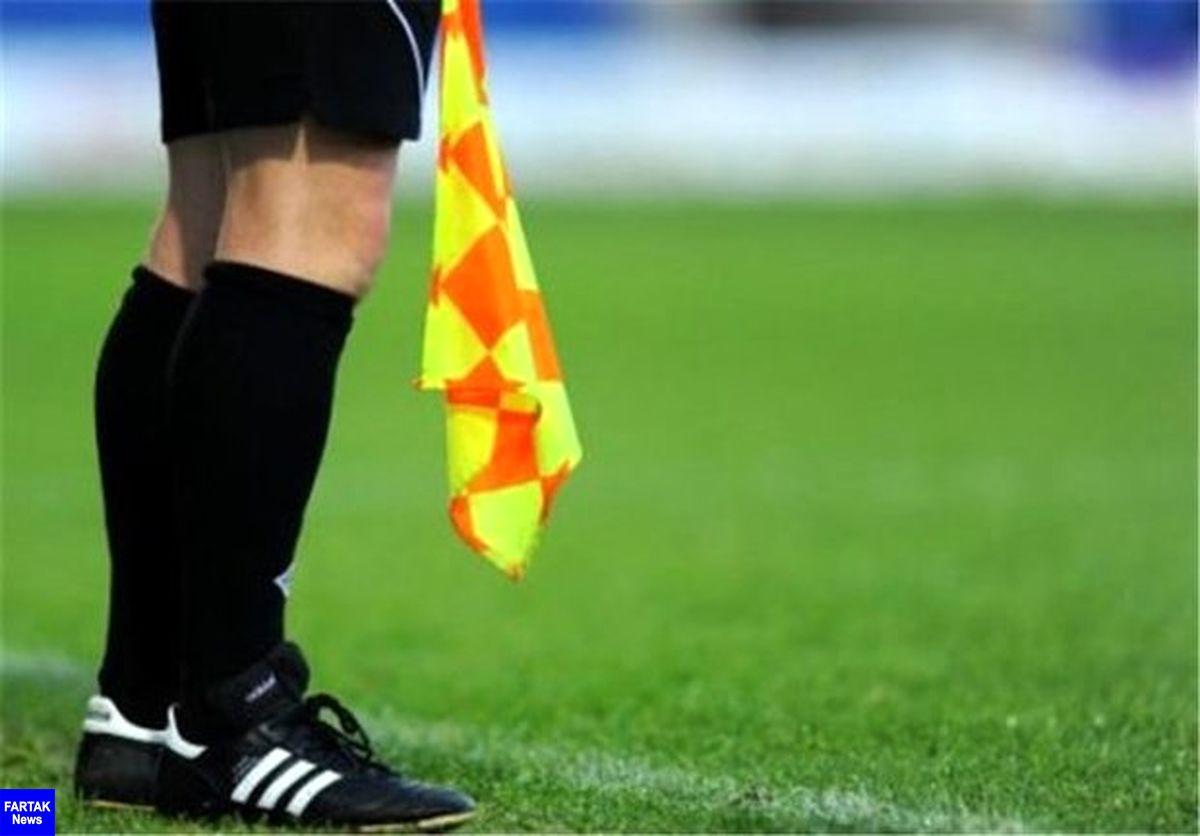 اعلام اسامی داوران هفته هفدهم لیگ برتر فوتبال