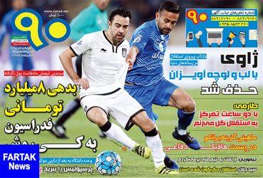 روزنامه های ورزشی پنجشنبه ۲۱ بهمن ۹۵
