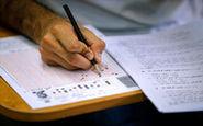 برگزاری آزمون تافل دانشگاه تربیت مدرس بصورت حضوری