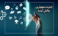 آذری جهرمی: مصوبه مجلس موجب گرانی اینترنت میشود