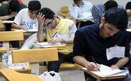 تهرانی ها در صدر برترین های کنکور