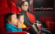 اولین ردهبندی سنی فیلم ها اعلام شد