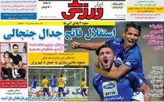 روزنامه های ورزشی یکشنبه ۱۵ مهر ۹۷