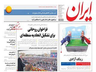 روزنامه های پنجشنبه ۱۰ اسفند ۹۶