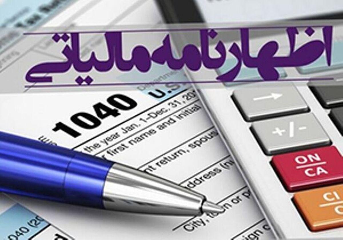 آخرین مهلت ارائه اظهارنامه مالیاتی اعلام شد