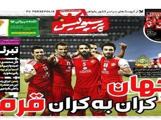روزنامه های ورزشی شنبه 12 مهر