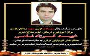 یکی دیگر از کادر درمانی تبریز به جمع شهدای سلامت پیوست