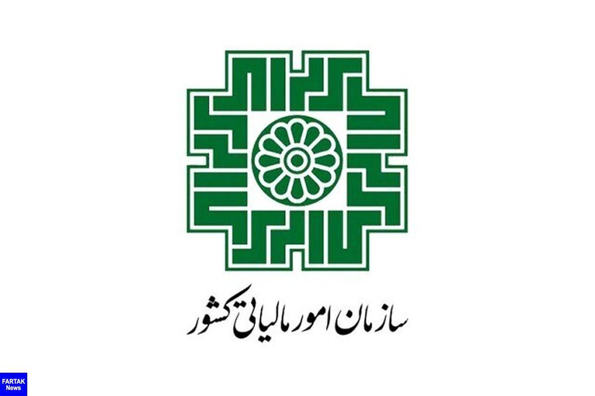 آخرین مهلت ارائه الکترونیکی اظهارنامه مالیاتی مشخص شد