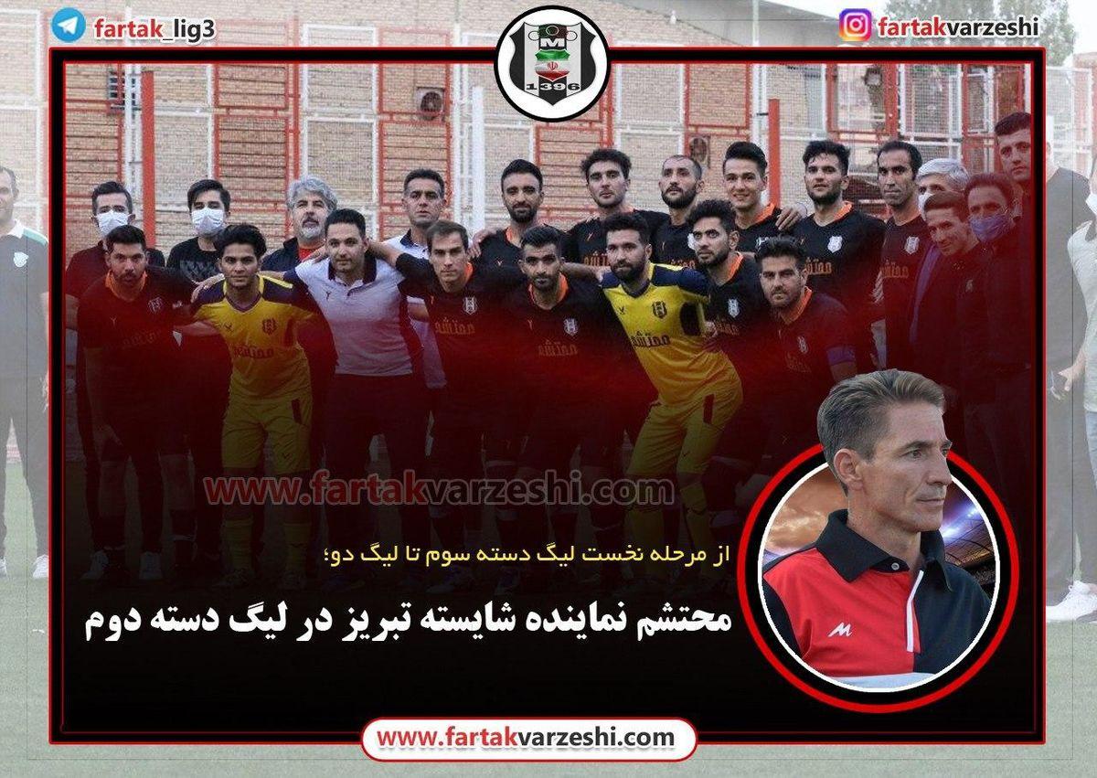 محتشم نماینده شایسته تبریز در لیگ دسته دوم