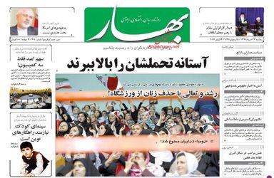 روزنامه های سه شنبه ۲۳ خرداد ۹۶