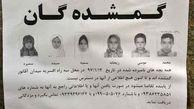 مفقود شدن 6 کودک افغان در گرمسار
