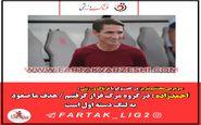 احمدزاده : در گروه مرگ قرار گرفتیم / هدف ما صعود به لیگ دسته اول است