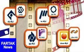 جشنواره فیلمهای سینمایی تلویزیون برای عید فطر