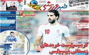 صفحه نخست روزنامه های ورزشی سه شنبه 23 مهر 98