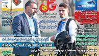 روزنامه های ورزشی یکشنبه 3 اسفند