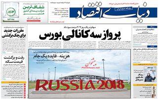 روزنامه های اقتصادی پنجشنبه 24 خرداد97