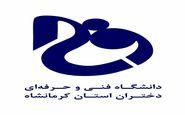 اطلاع دانشگاه فنیوحرفهای مرکز دختران استان کرمانشاه در قالب حقالتدریس از طریق مصاحبه حضوری