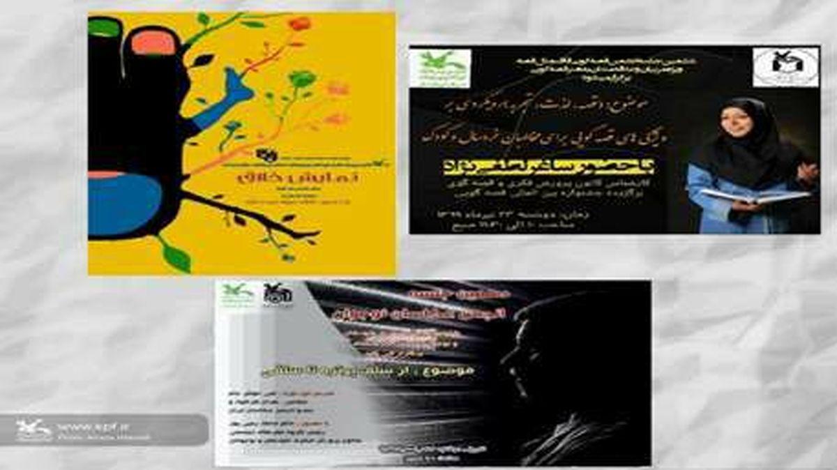 انجمنهای فعال مجازی کانون، میزبان کودکان و نوجوانان کرمانشاهی است