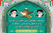 برگزاری ۴۲ محفل انس با قرآن کریم در دهه فجر