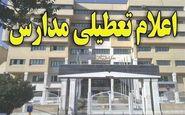 مدارس استان گلستان تا پایان هفته جاری تعطیل شد