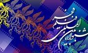 دهمین دوره جشنواره فیلم فجر در اصفهان کلید خورد