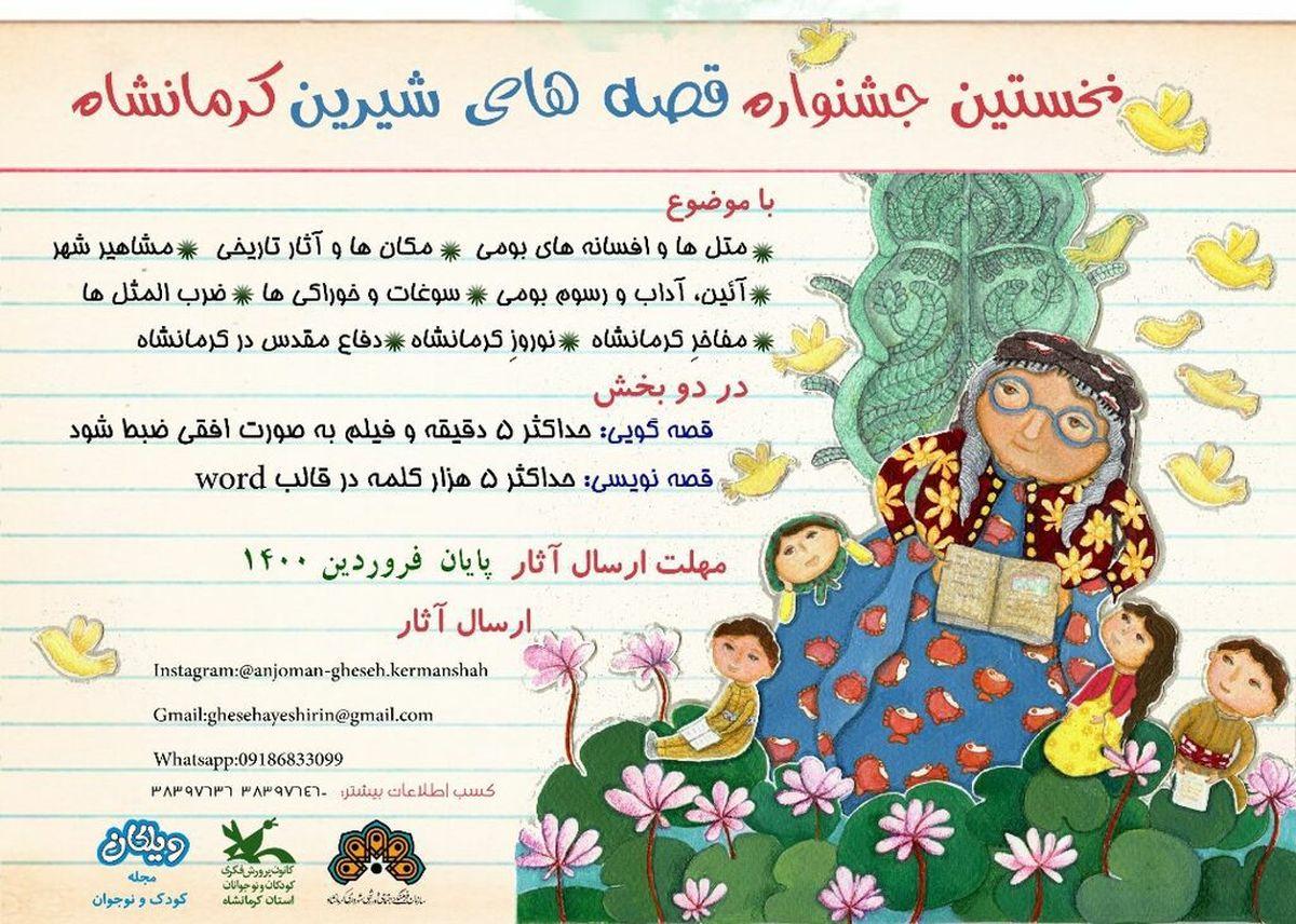 فراخوان نخستین جشنواره قصههای شیرین کرمانشاه منتشر شد