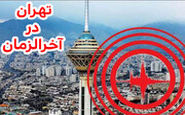نظری متفاوت درباره تشابه زلزله تهران به آخرالزمان