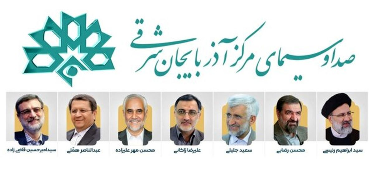 زمان پخش برنامههای استانی کاندیداهای ریاست جمهوری از شبکه سهند