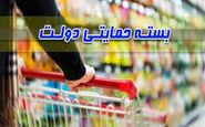 جزئیات مشمولان بسته حمایتی دولت/ پرداخت ۳۰۰ هزار تومان به خانواده ۴ نفره + سند