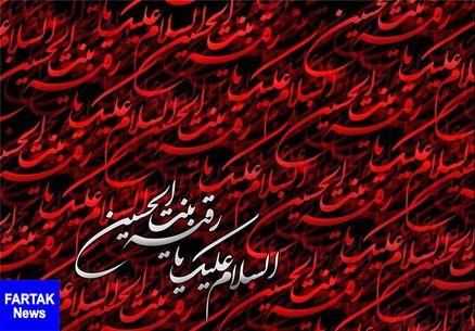 مراسم عزای شهادت حضرت رقیه (س) در قم برگزار میشود