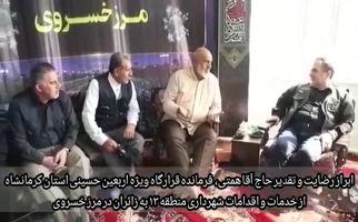 تقدیرفرمانده قرارگاه اربعین حسینی در استان کرمانشاه از شهرداری منطقه 13 تهران