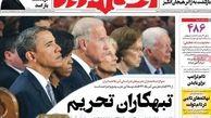 روزنامه های سه شنبه 27 آبان ماه