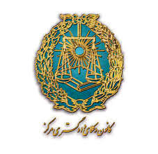 انتخابات هیأت مدیره کانون وکلای دادگستری استان ایلام برگزار شد