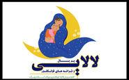 انتشار فراخوان جشنواره موسیقی و ترانه « بربال لالایی»