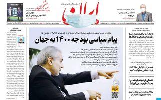 روزنامه های سه شنبه 18 آذر ماه 99