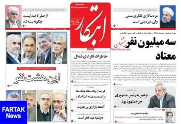روزنامه های یکشنبه ۴ تیر ۹۶
