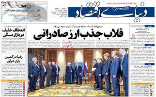 روزنامه های اقتصادی یکشنبه ۲۰ خرداد ۹۷