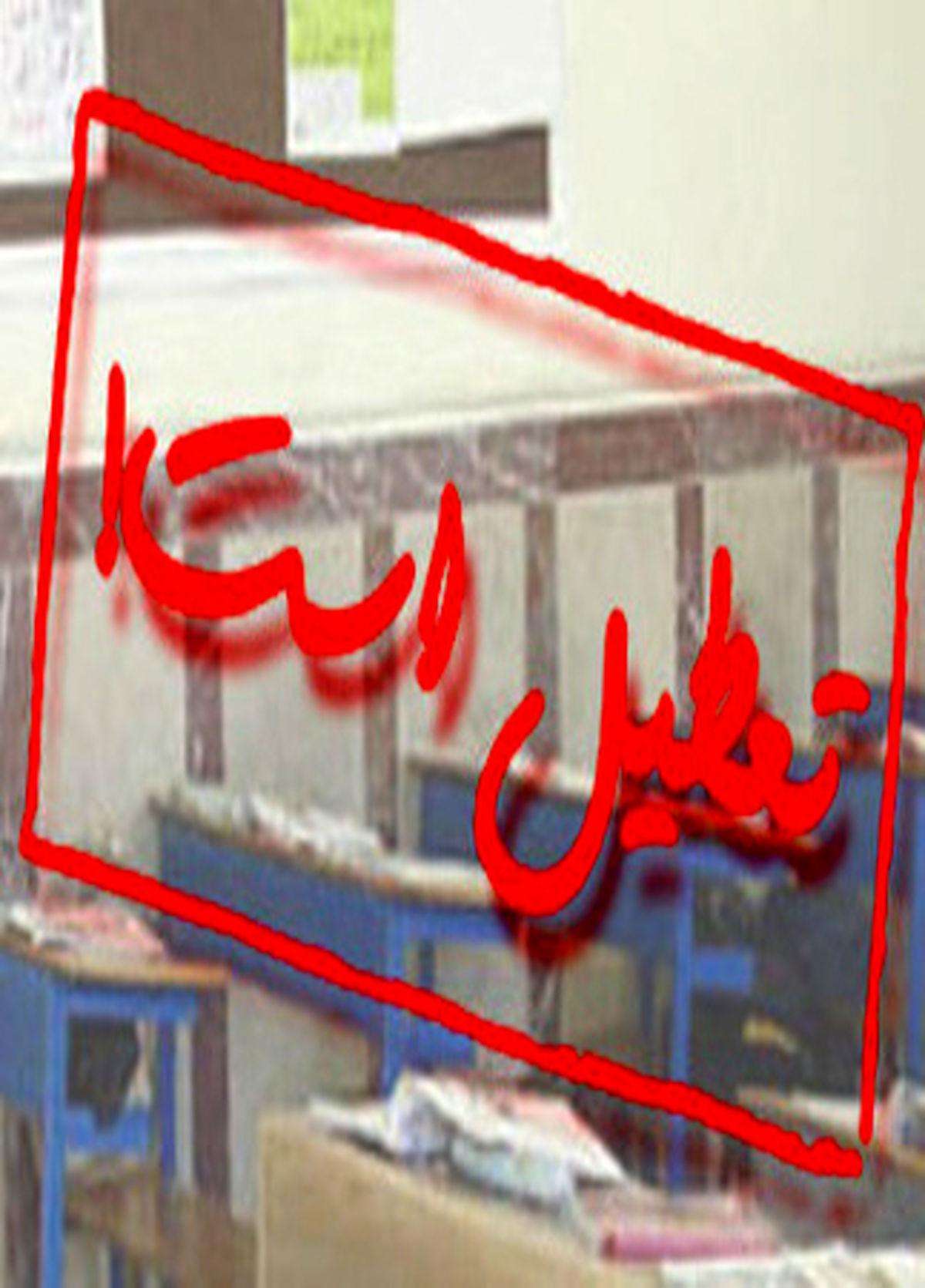 آموزش و پرورش استان همدان از تعطیلی مدارس استان خبر داد
