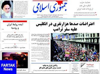 روزنامه های شنبه ۲۳ تیر ۹۷