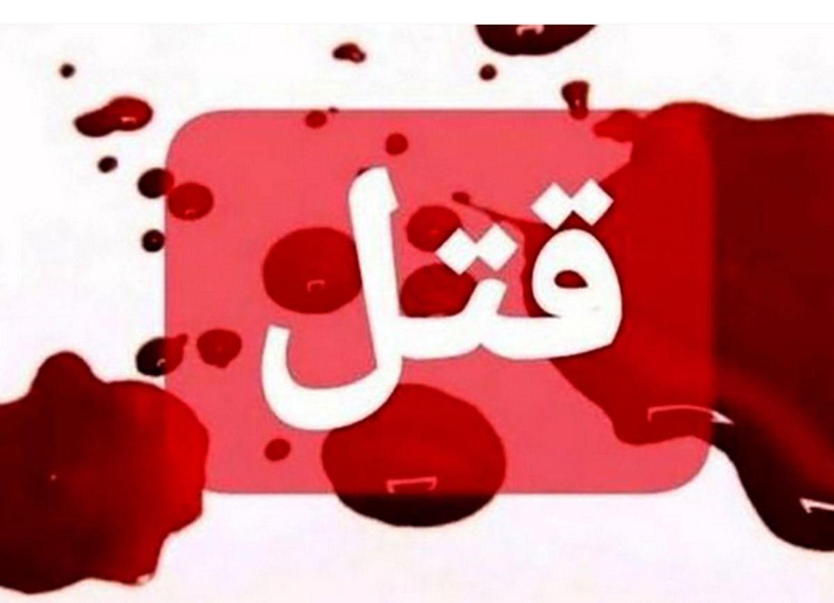 زن جوان قربانی اولین قتل سال 1400 در تهران