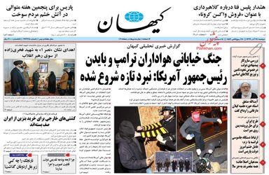 KayhanNews