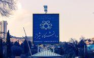 کلاسهای دانشگاه شیراز تعطیل شد