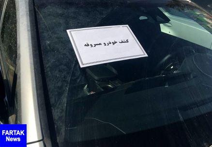 کشف 30 میلیارد ریال خودرو سرقتی در کرمانشاه