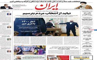 صفحه نخست روزنامه های شنبه 14 فروردین