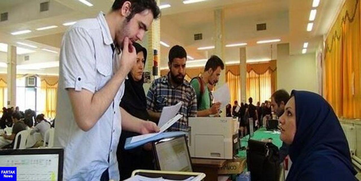 مهلت ثبت نام انتقالی و مهمانی دانشجویان علوم پزشکی امروز به پایان می رسد
