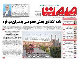 روزنامه های اقتصادی چهارشنبه ۲۲ آذر ۹۶