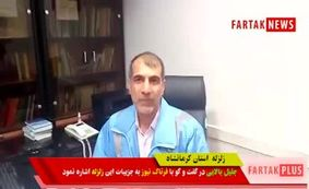 آخرین وضعیت زلزله کرمانشاه از زبان مدیریت بحران